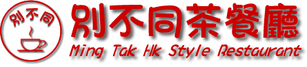 Ming Tak Hong Kong Style Restaurant - Authentic HK Cuisine in Vancouver BC, Marpole